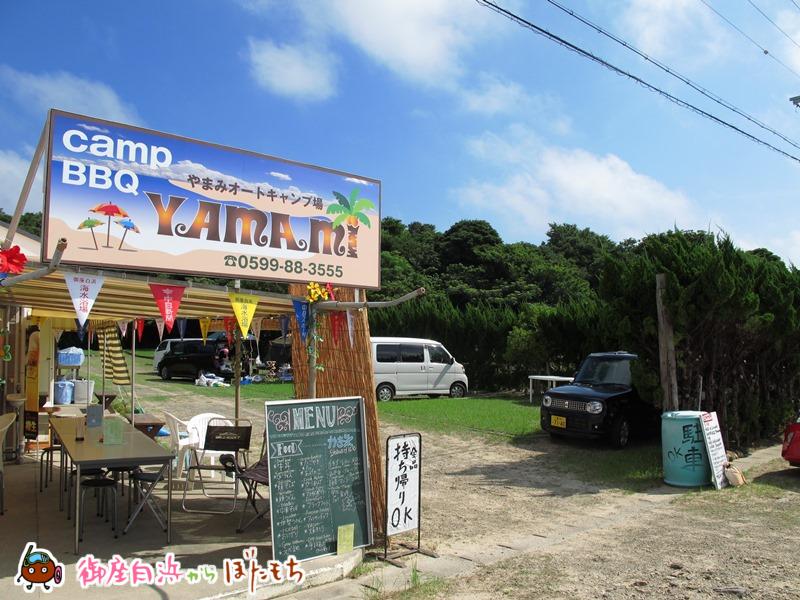 やまみオートキャンプ場の海の家とゲート