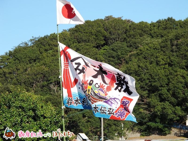 やまみオートキャンプ場の大漁旗