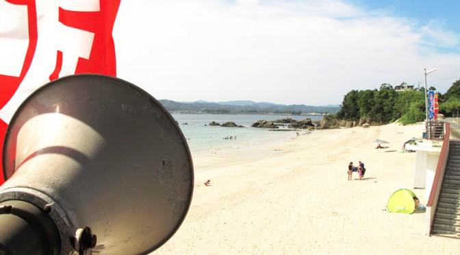 もうすぐ夏休み、監視所からの御座白浜海水浴場-その1