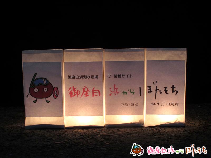 御座白浜海水浴場キャンドルナイト2014~その8~