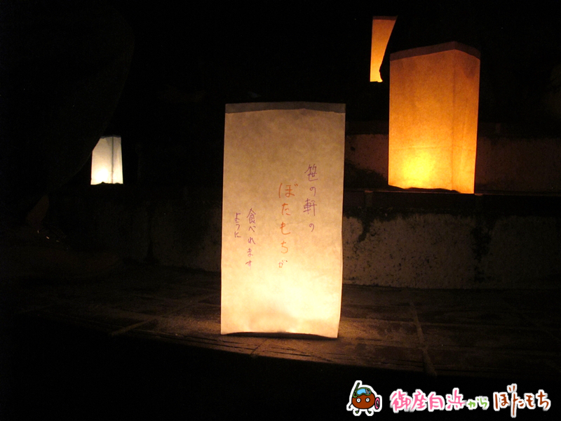 御座白浜海水浴場キャンドルナイト2014~笹の軒のぼたもちが食べれますように~