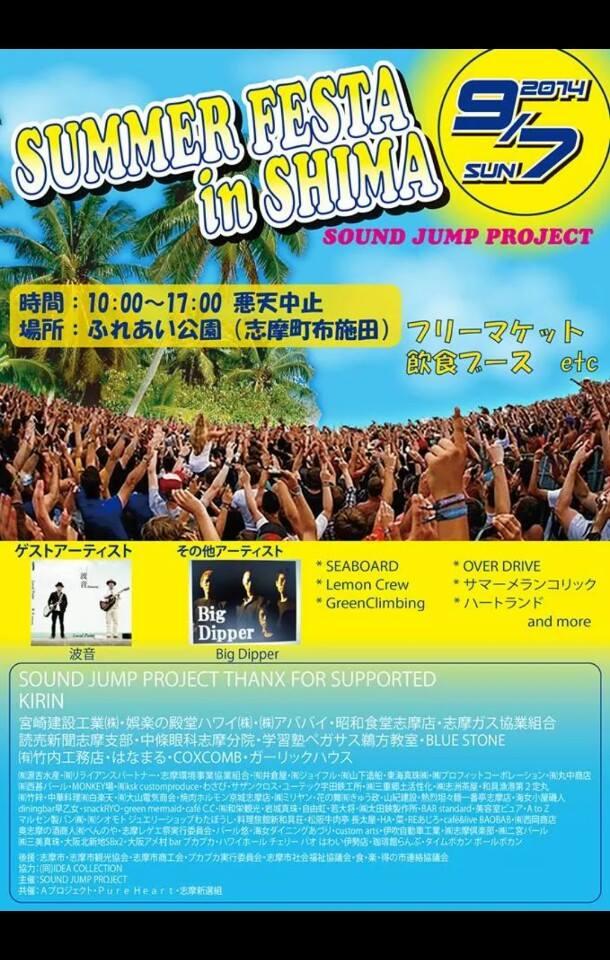 SUMMER FESTA in SHIMA 2014 9/7SUN SOUND JUMP PROJECT