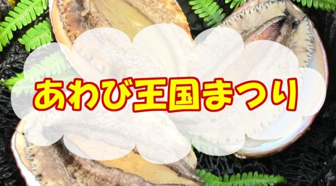 awabioukokumatsuri