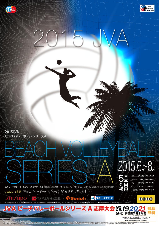 2015JVAビーチボールシリーズA志摩大会 - 会場 御座白浜海水浴場 -
