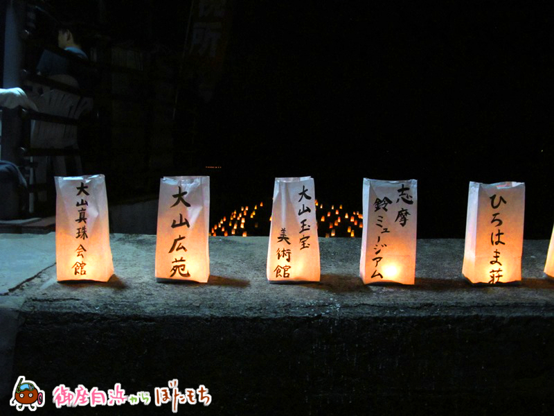 gozashirahama-candle-night-sponsor_20150801_01