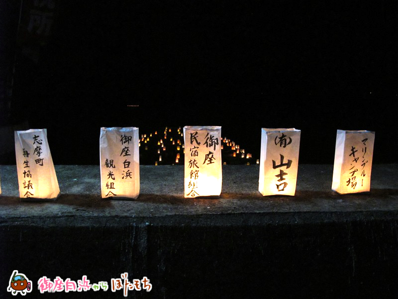 gozashirahama-candle-night-sponsor_20150801_02