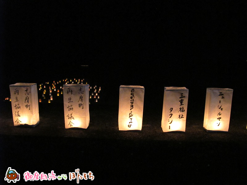 gozashirahama-candle-night-sponsor_20150801_08