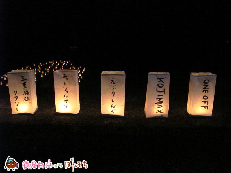 gozashirahama-candle-night-sponsor_20150801_09