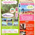 「志摩アウトドアフェスタ」と「志摩の秋まつり」が開催されます。
