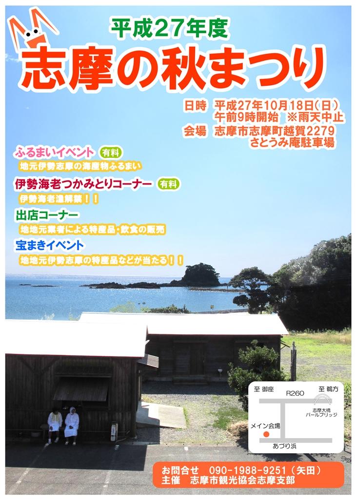 shimanoakimatsuri_2015