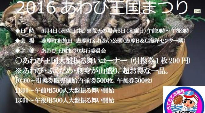 2016awabioukokumatsuri