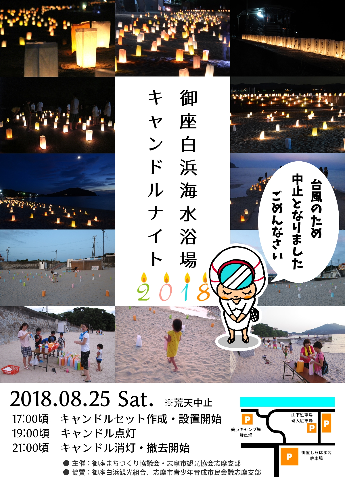 gozashirahama_candle-night_2018_20180823_1200x1683